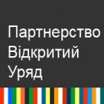 """Запрошуємо взяти участь у обговоренні проекту плану заходів з реалізації в Україні Ініціативи """"Партнерство """"Відкритий Уряд"""" у 2014 – 2015 роках"""