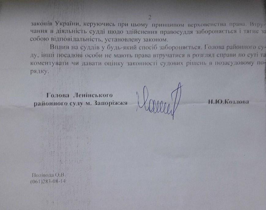 Ленінський суд_відповідь 2