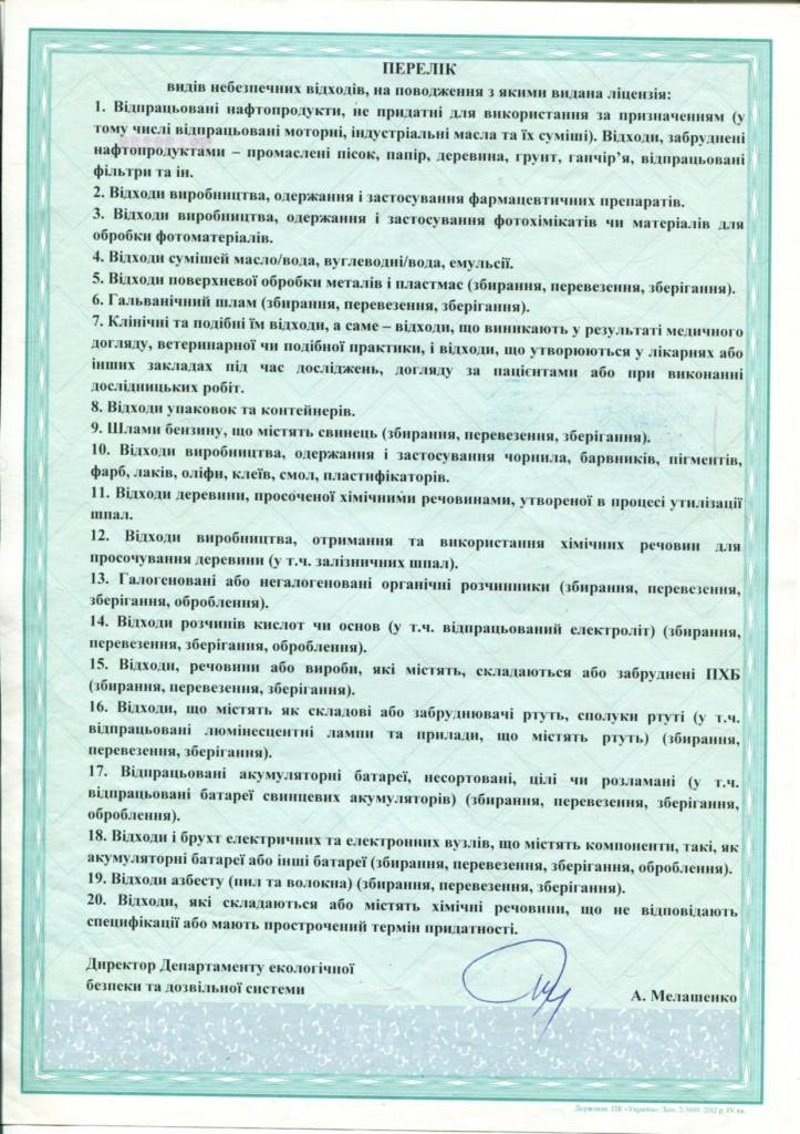 Лицензия_обр._стор._-_копия