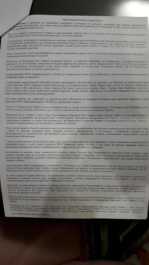 Воробйов_Постанова2jpg