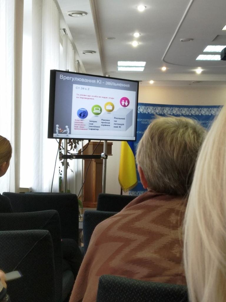 Дніпро_Антикорупційний семінар 144657