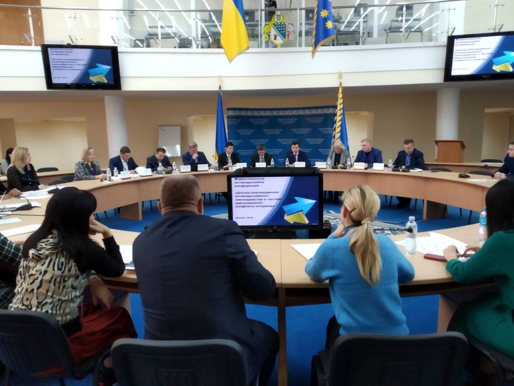 Міжрегіональна антикорупційна конференція у Дніпрі 1 листопада
