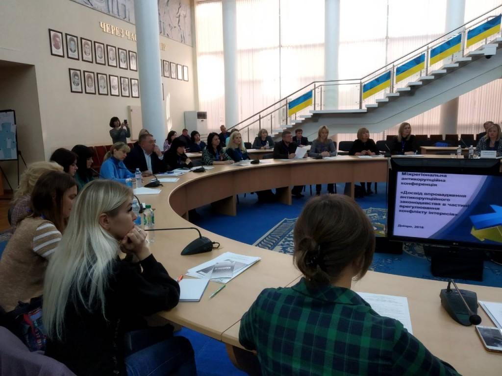 Міжрегіональна антикорупційна конференція у Дніпрі